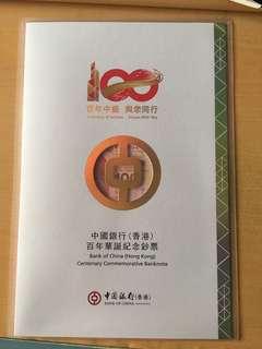 中國銀行香港 紀念鈔三連張 (每套$5000) 內有號碼
