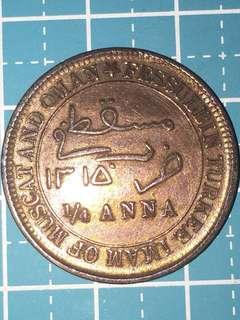 Muscat & Oman FessulBin Turkee Sultanate Copper Coin 1/4 Anna Year 1897