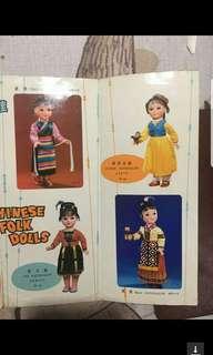 尋求這類娃娃