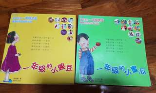 Chinese story book with Hanyupinyin