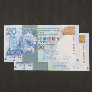 (UNC,同號,靚號)  2014年香港匯豐銀行貳拾元紙幣兩張