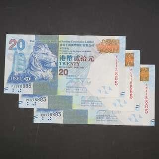 (UNC, 3同號+靚號 )  2014年香港匯豐銀行貳拾元紙幣3張