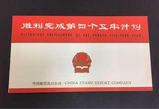 J8 五年計劃郵折