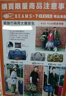 BEAMS側背包-限量灰/限量迷彩