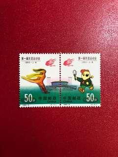 中國郵票1993 -6-第一屆東亞運動會郵票一套