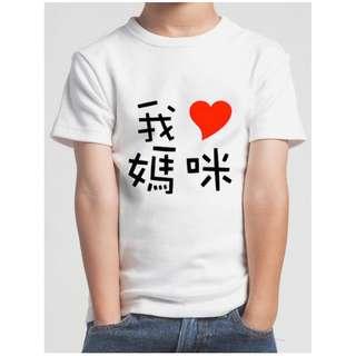 『我愛媽咪』HiCool機能性吸濕排汗圓領T恤