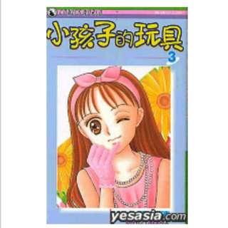 徵 小孩子的玩具 玩偶遊戲 小花美穗 第三集