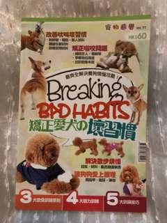 狗狗系列 - 矯正愛犬之壞習慣