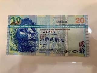 港幣20元紙幣靚號碼 PZ880888