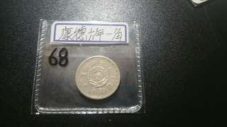市價$68滿州硬幣系列