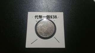 市價$38硬幣系列