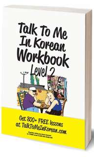 Talk To Me In Korean Workbook Level 2