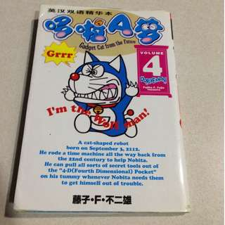 Doraemon Bilingual English Chinese Comics Volume 4 小叮当中英文漫画