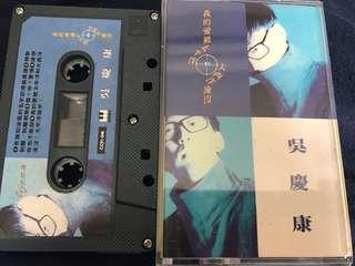 吳慶康 CASSETTE TAPE 卡帶 錄音帶