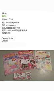 Sanrio 絕版 hello kitty 草莓雜誌 貼紙 post card