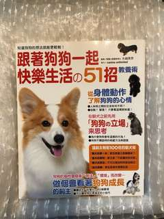 狗狗系列 - 跟著狗狗一起快樂生活之51招