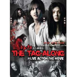 The Tag Along Live Action The Movie 2 紅衣小女孩真人劇場版 2 DVD