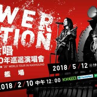 🚚 降售!!動力火車2018 5/12 高雄巨蛋 特一 特二多張連號