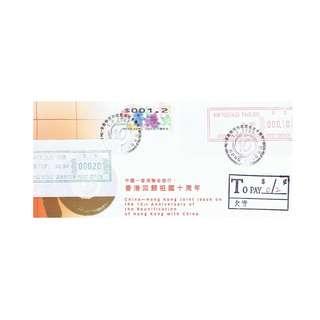 TO PAY-2007-0701-SPHK,香港特區成立10周年貼紅一角,紫荊花票,補貼欠資94綠標籤,加蓋紫色TO PAY-特別印