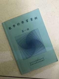 🚚 建中數學學資 第一冊