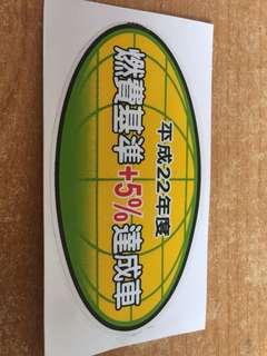 Sticker ( +5%)