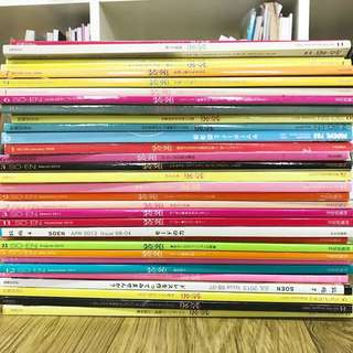 Moving out sale!!!! 30+ copies of so-en fashion magazines