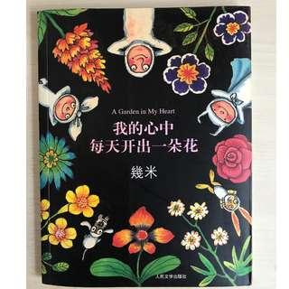 幾米 - 我的心中每天开出一朵花 (Mint Condition) Shipping for 1 book $2.00, 2 books shipping $3.00, 3 books shipping $4.00 (only for 幾米 book)