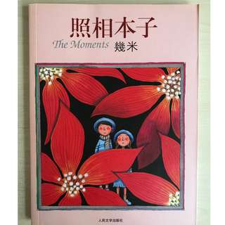 幾米 - 照相本子 (Mint Condition) Shipping for 1 book $2.00, 2 books shipping $3.00, 3 books shipping $4.00 (only for 幾米 book)