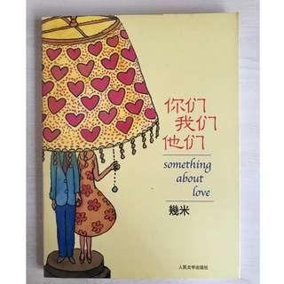 幾米 - 你们,我们,他们 (Mint Condition)Shipping for 1 book $2.00, 2 books shipping $3.00, 3 books shipping $4.00 (only for 幾米 book)