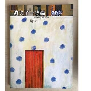 幾米 - 遗失了一只猫 (Mint Condition) Shipping for 1 book $2.50, 2 books shipping $3.00, 3 books shipping $4.00 (only for 幾米 book)