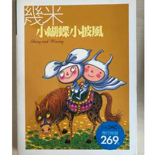 幾米 - 小蝴蝶小披风  (Mint Condition)Shipping for 1 book $2.00, 2 books shipping $3.00, 3 books shipping $4.00 (only for 幾米 book)