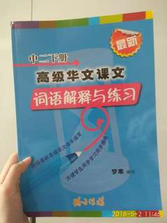 Sec 2 Vocabulary Book Higher Chinese