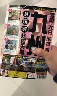 九洲 福岡旅遊書