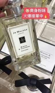Jo Malone 香水