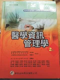 醫學資訊管理學2版