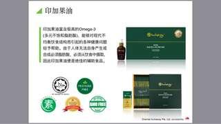 Inchaway Sacha Inchi Oil Best Source Of Omega 3 🌱 Halal
