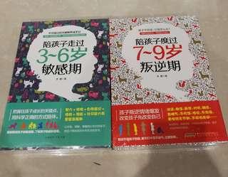 Parenting Books (2 books)