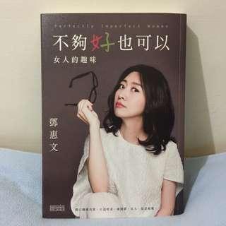 🚚 不夠好也可以:女人的趣味 9成新 鄧惠文 三采出版