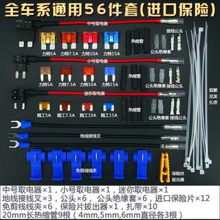Japanese/Continental Car Fuse Connector  & Automotive Tester