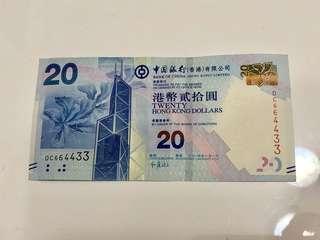 港幣20元紙幣靚號碼 DC664433