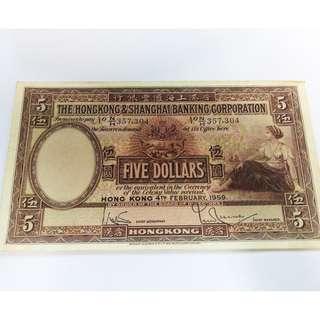 一九五九年滙豐發行香港五元紙幣