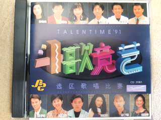 Rare SBC TCS media Corp Talent Time 1991 Xing yao Sing Yao Su Xin Quan Zheng Jun Xin Zhang Zhi Hui 鬥歌竟藝 新謠歌手 蘇心荃 鄭君心 張子輝