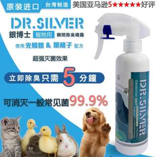 Dr. Silver Deodorizer Spray for Pets Odor Eliminator (Unscented 260ml) 「銀博士殺菌除臭噴霧 - 冇香味 260ml」