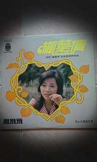 Vintage Fong Fei Fei lp