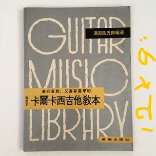 Guitar Music Library