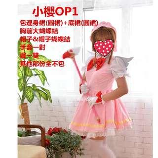 百變小櫻op1 cosplay服