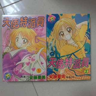 天使特派员 (complete) ,漫画/chinese manga