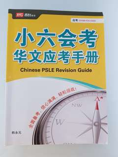 Chinese PSLE Revision Guide c/w CD