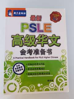 PSLE Higher Chinese
