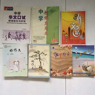 BN/ Preloved Chinese Language Secondary School Level Books Composition & Oral Books
